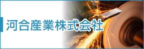 河合産業株式会社